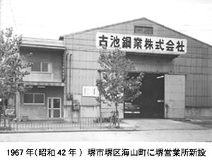 堺市堺区に堺営業所新設