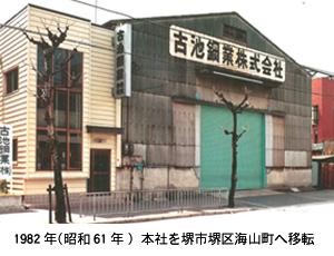 本社を堺市堺区海山町に移転