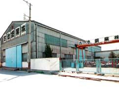 堺特殊鋼サービスセンター写真1