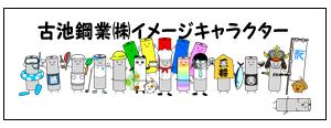 古池鋼業イメージキャラクター