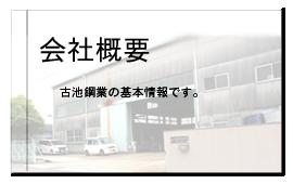 古池鋼業 会社概要