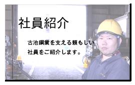 古池鋼業 社員紹介