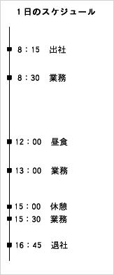 倉庫・切断課2 スケジュール表